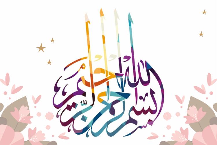 Tulisan Arab Bismillahirrahmanirahim Latin Arti Bahasa Indonesia